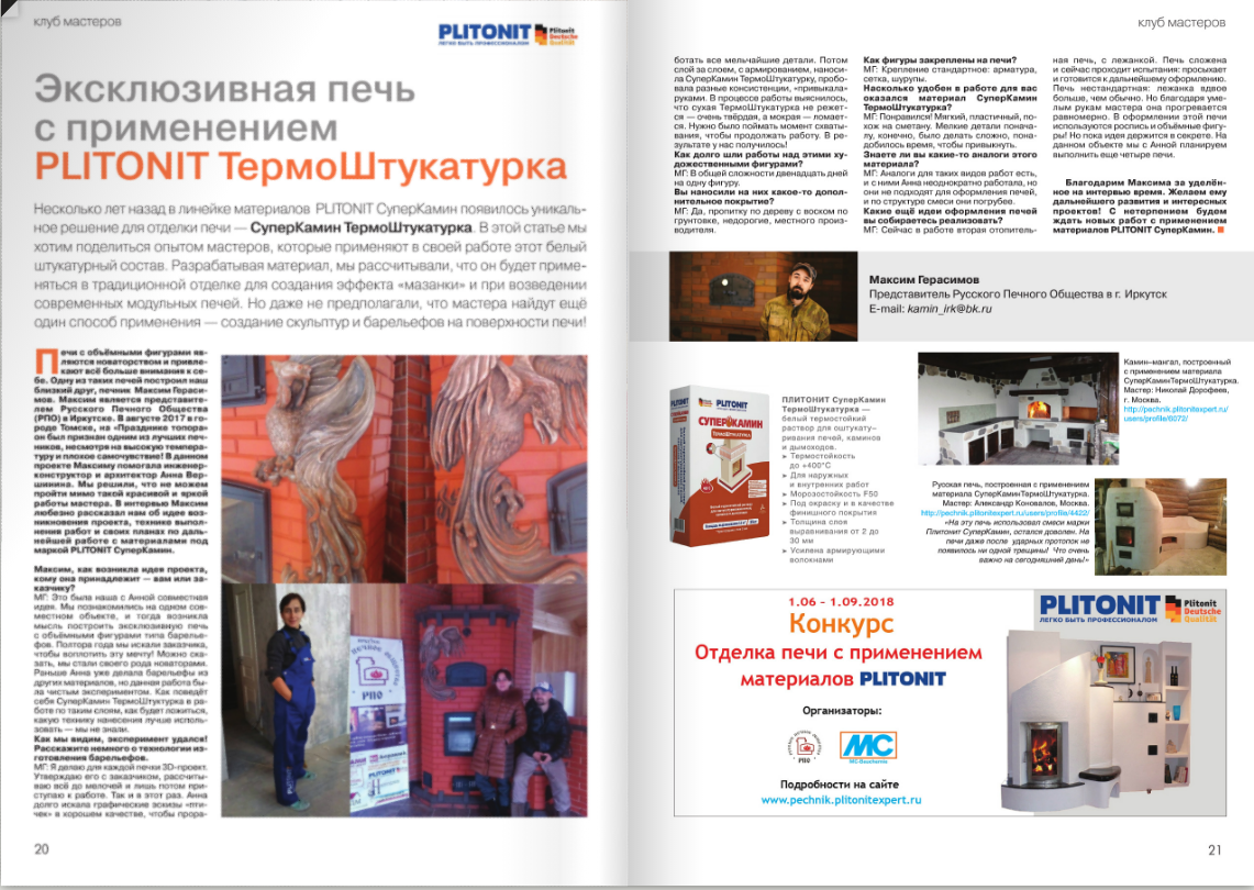 Статья в журнале Fireplaces&Stoves
